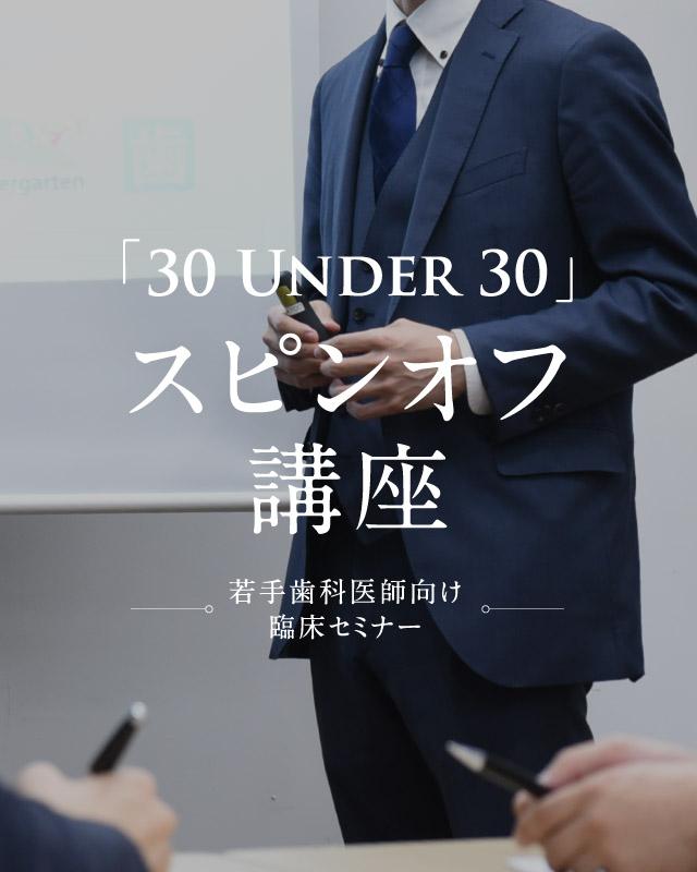 30 under 30 スピンオフ講座