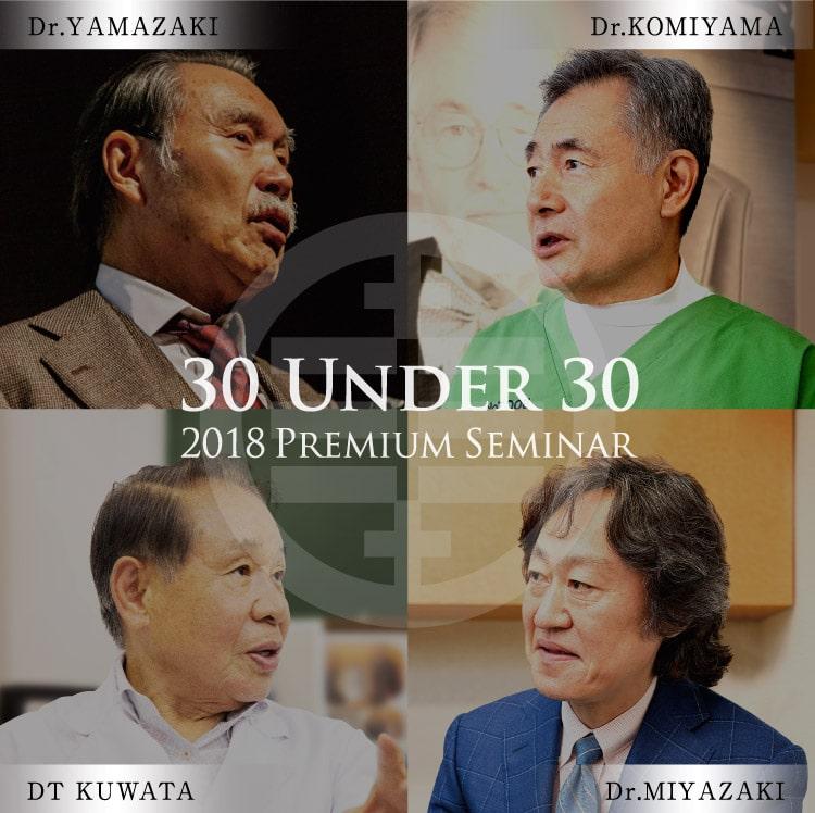 講演者:山﨑長郎、小宮山 彌太郎、桑田 正博先生、宮崎 真至先生