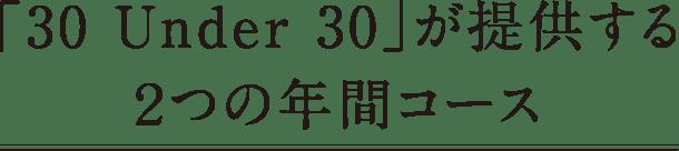 「30 Under 30」が提供する2つの年間コース